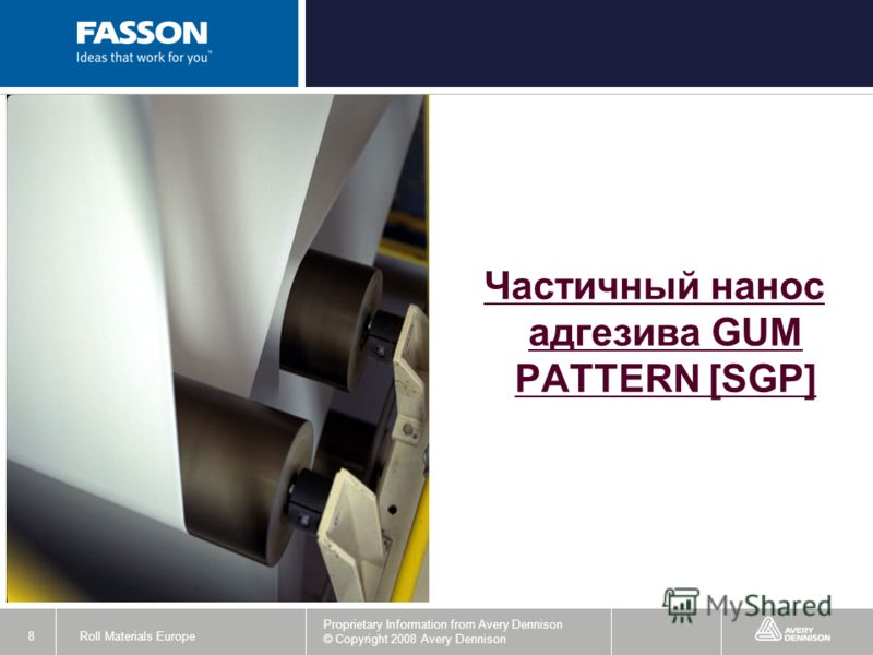Roll Materials Europe 8 Proprietary Information from Avery Dennison © Copyright 2008 Avery Dennison Частичный нанос адгезива GUM PATTERN [SGP]