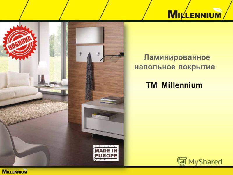 Ламинированное напольное покрытие ТМ Millennium