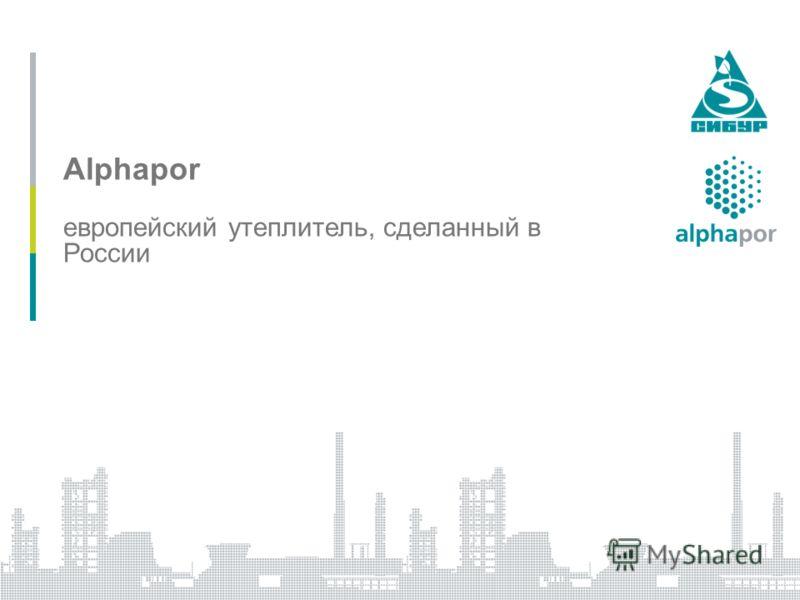 Alphapor европейский утеплитель, сделанный в России