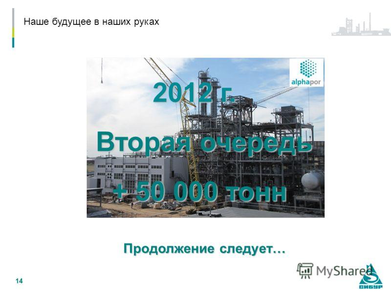 14 2012 г. + 50 000 тонн Продолжение следует… Вторая очередь Наше будущее в наших руках