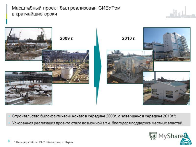 88 Масштабный проект был реализован СИБУРом в кратчайшие сроки Строительство было фактически начато в середине 2008г., а завершено в середине 2010г.*; Ускоренная реализация проекта стала возможной в т.ч. благодаря поддержке местных властей. * Площадк