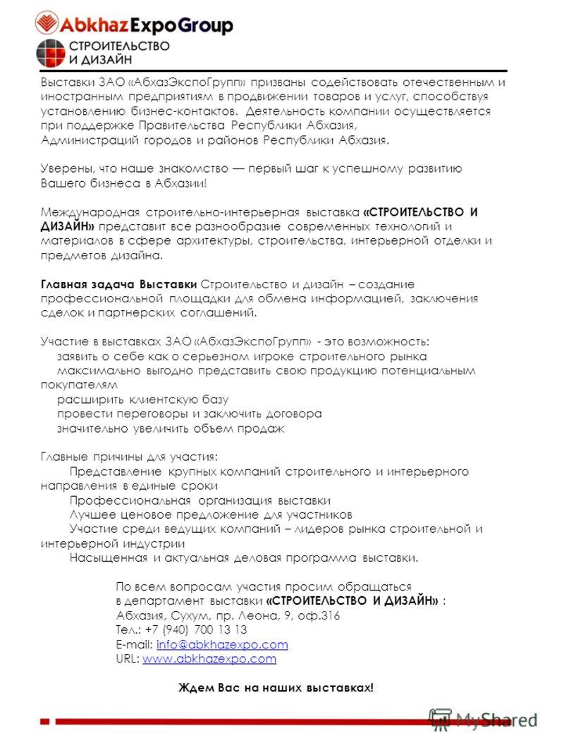 Выставки ЗАО «АбхазЭкспоГрупп» призваны содействовать отечественным и иностранным предприятиям в продвижении товаров и услуг, способствуя установлению бизнес-контактов. Деятельность компании осуществляется при поддержке Правительства Республики Абхаз