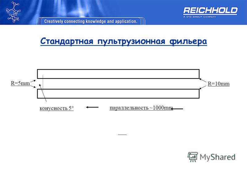 Стандартная пультрузионная фильера R=10mm параллельность ~1000mm R=5mm конусность 5°