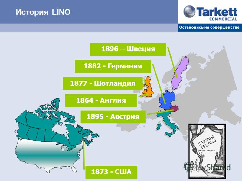 Остановись на совершенстве История LINO 1873 - США 1864 - Англия 1882 - Германия 1896 – Швеция 1895 - Австрия 1877 - Шотландия