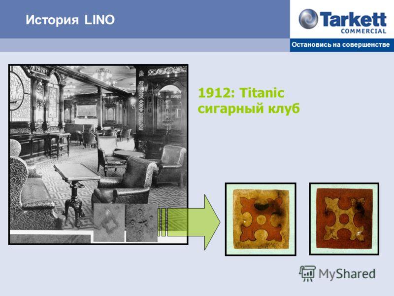 Остановись на совершенстве История LINO 1912: Titanic сигарный клуб