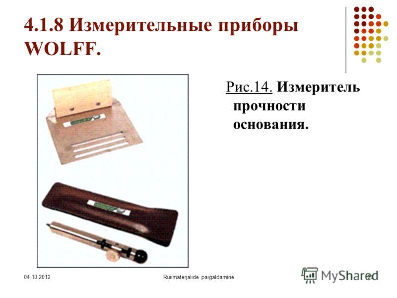 07.08.2012Ruiimaterjalide paigaldamine29 4.1.8 Измерительные приборы WOLFF. Рис.14. Измеритель прочности основания.