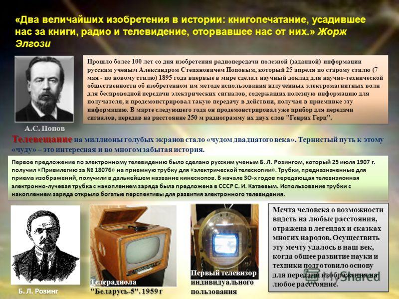 Первое предложение по электронному телевидению было сделано русским ученым Б. Л. Розингом, который 25 июля 1907 г. получил «Привилегию за 18076» на приемную трубку для «электрической телескопии». Трубки, предназначенные для приема изображений, получи