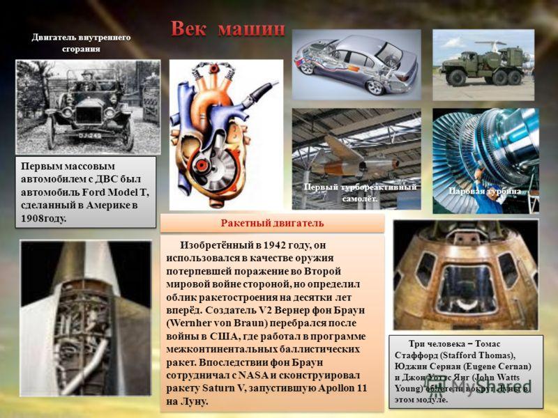 Двигатель внутреннего сгорания Первым массовым автомобилем с ДВС был автомобиль Ford Model T, сделанный в Америке в 1908году. Изобретённый в 1942 году, он использовался в качестве оружия потерпевшей поражение во Второй мировой войне стороной, но опре
