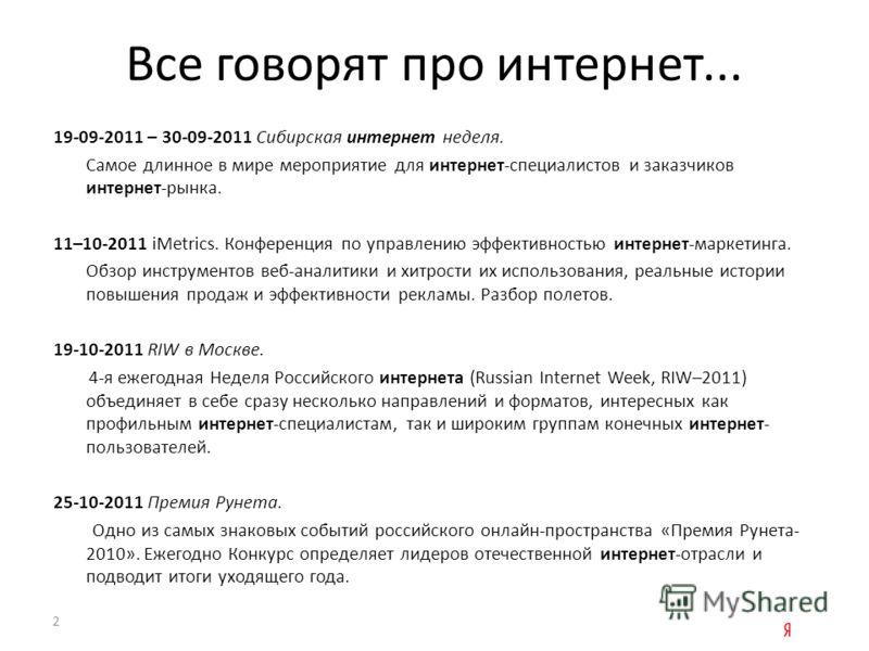 Все говорят про интернет... 19-09-2011 – 30-09-2011 Сибирская интернет неделя. Самое длинное в мире мероприятие для интернет-специалистов и заказчиков интернет-рынка. 11–10-2011 iMetrics. Конференция по управлению эффективностью интернет-маркетинга.