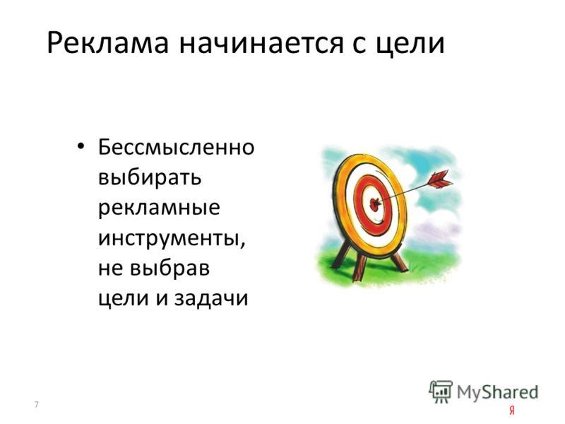 Реклама начинается с цели Бессмысленно выбирать рекламные инструменты, не выбрав цели и задачи 7