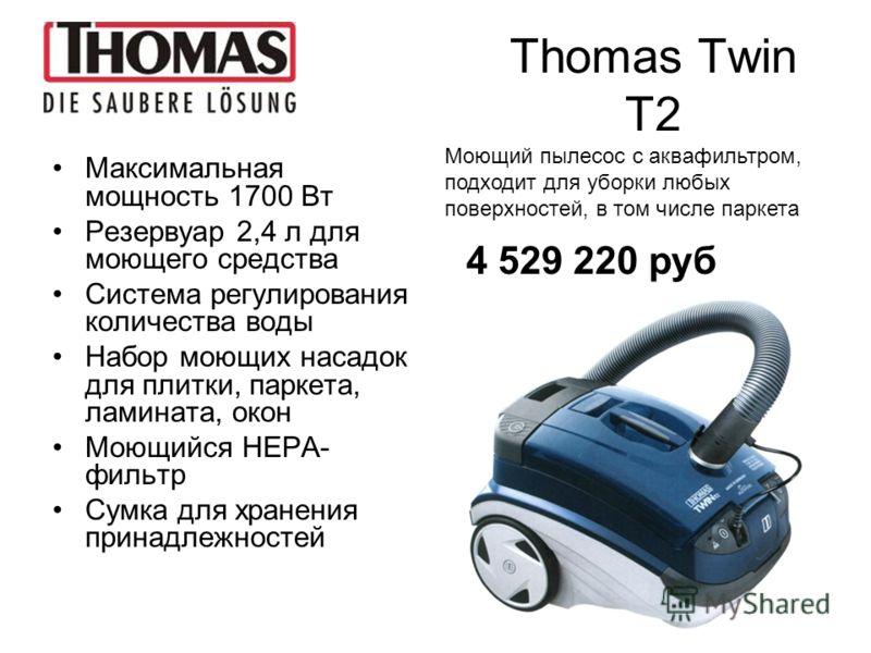 Thomas Twin T2 Максимальная мощность 1700 Вт Резервуар 2,4 л для моющего средства Система регулирования количества воды Набор моющих насадок для плитки, паркета, ламината, окон Моющийся НЕРА- фильтр Сумка для хранения принадлежностей Моющий пылесос с