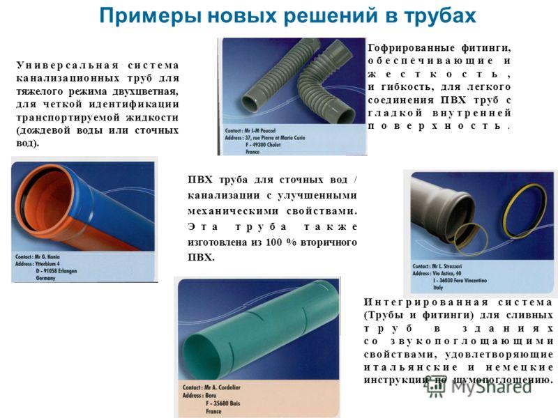 Примеры новых решений в трубах Универсальная система канализационных труб для тяжелого режима двухцветная, для четкой идентификации транспортируемой жидкости (дождевой воды или сточных вод). ПВХ труба для сточных вод / канализации с улучшенными механ
