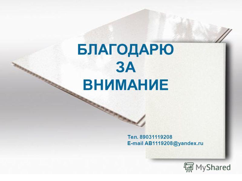 БЛАГОДАРЮ ЗА ВНИМАНИЕ Тел. 89031119208 E-mail AB1119208@yandex.ru