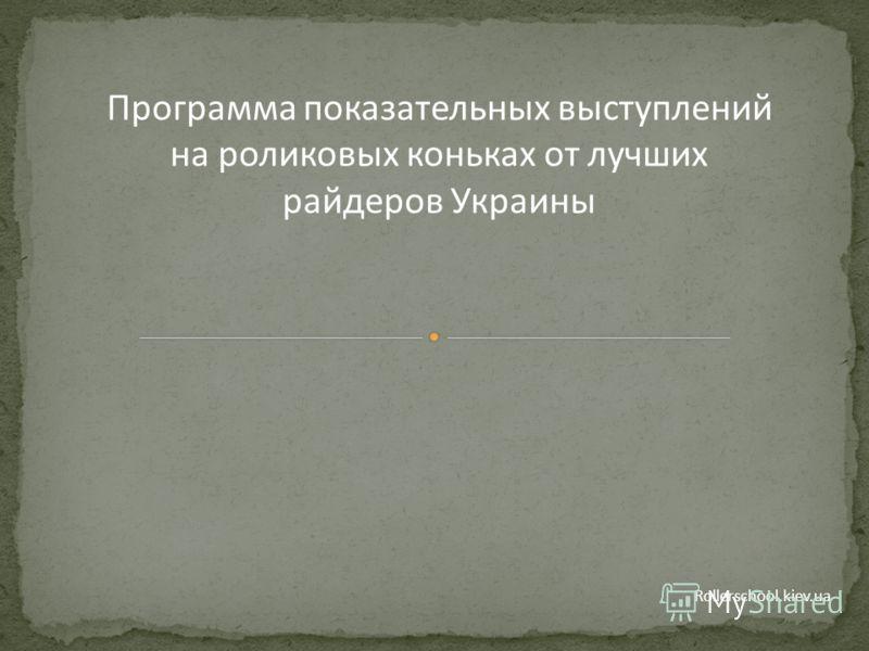 Программа показательных выступлений на роликовых коньках от лучших райдеров Украины Rollerschool.kiev.ua