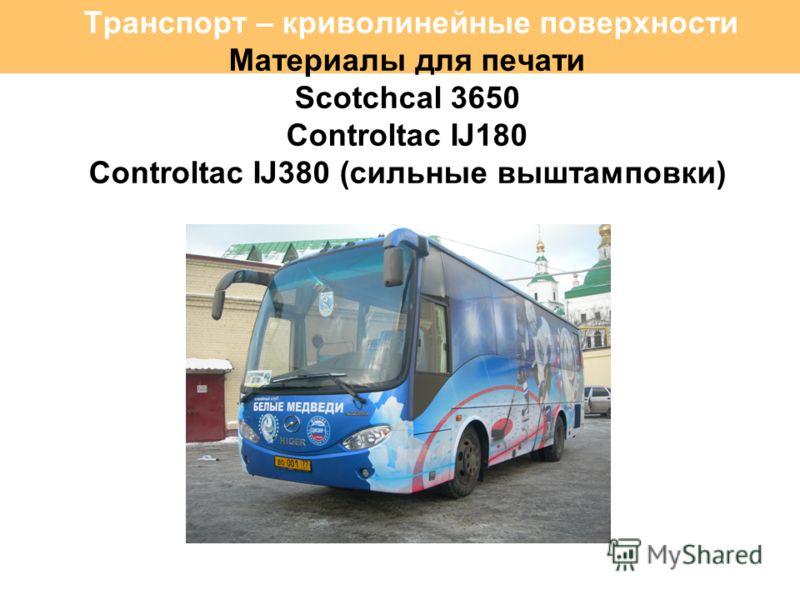 Транспорт – криволинейные поверхности Материалы для печати Scotchcal 3650 Controltac IJ180 Controltac IJ380 (сильные выштамповки)