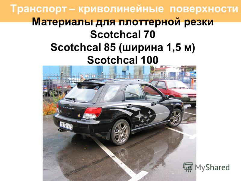 Транспорт – криволинейные поверхности Материалы для плоттерной резки Scotchcal 70 Scotchcal 85 (ширина 1,5 м) Scotchcal 100
