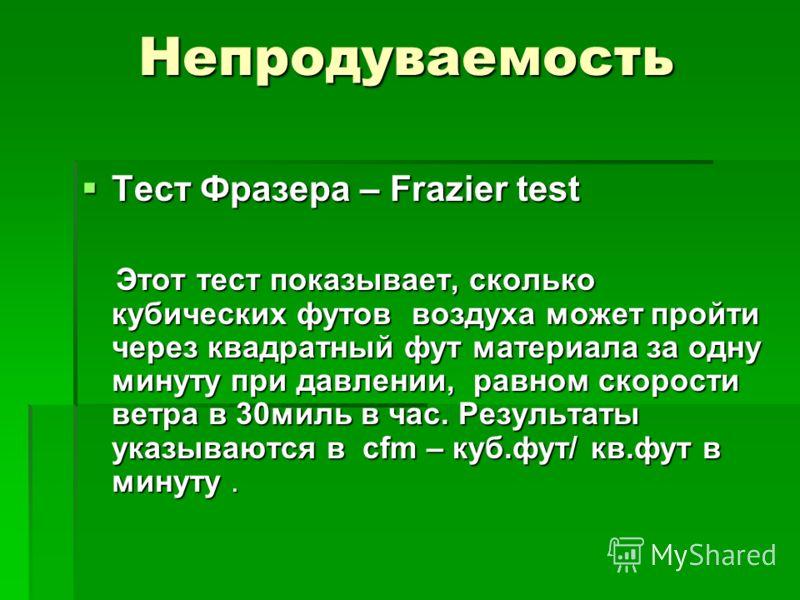 Непродуваемость Тест Фразера – Frazier test Тест Фразера – Frazier test Этот тест показывает, сколько кубических футов воздуха может пройти через квадратный фут материала за одну минуту при давлении, равном скорости ветра в 30миль в час. Результаты у