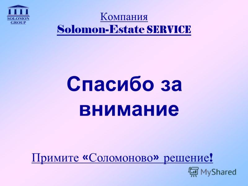 Solomon-Estate Service УСЛУГИ Компания « Solomon-Estate Service » успешно занимается следующими направлениями деятельности: Поиск земельных участков: - подбор и продажа земельных участков в соответствии с заявленными параметрами (местность, площадь,