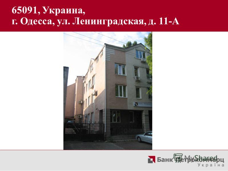 Помещение Банка 65091, Украина, г. Одесса, ул. Ленинградская, д. 11-А