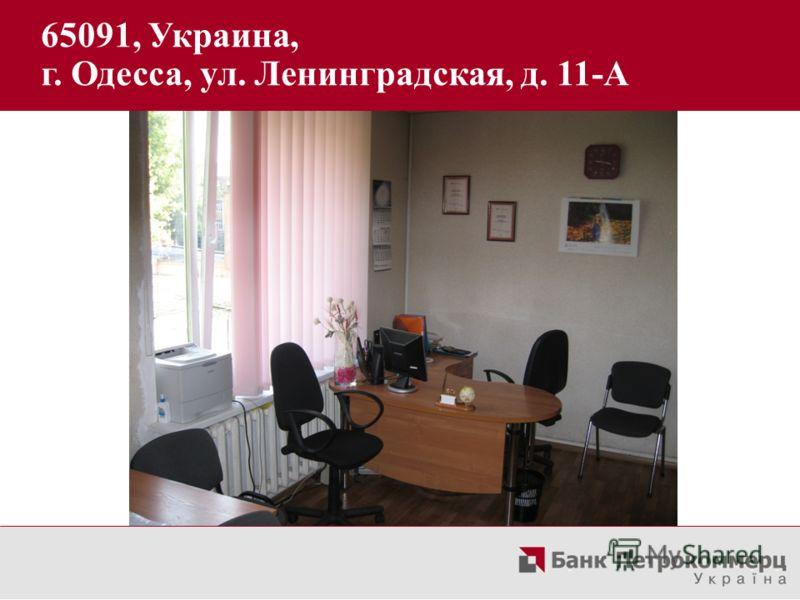 Интерьер помещения на втором этаже 65091, Украина, г. Одесса, ул. Ленинградская, д. 11-А