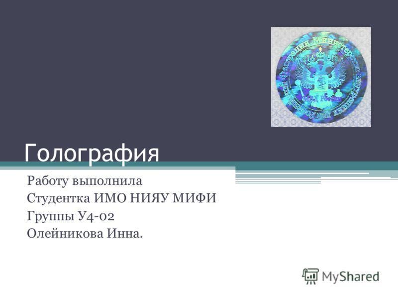 Голография Работу выполнила Студентка ИМО НИЯУ МИФИ Группы У4-02 Олейникова Инна.