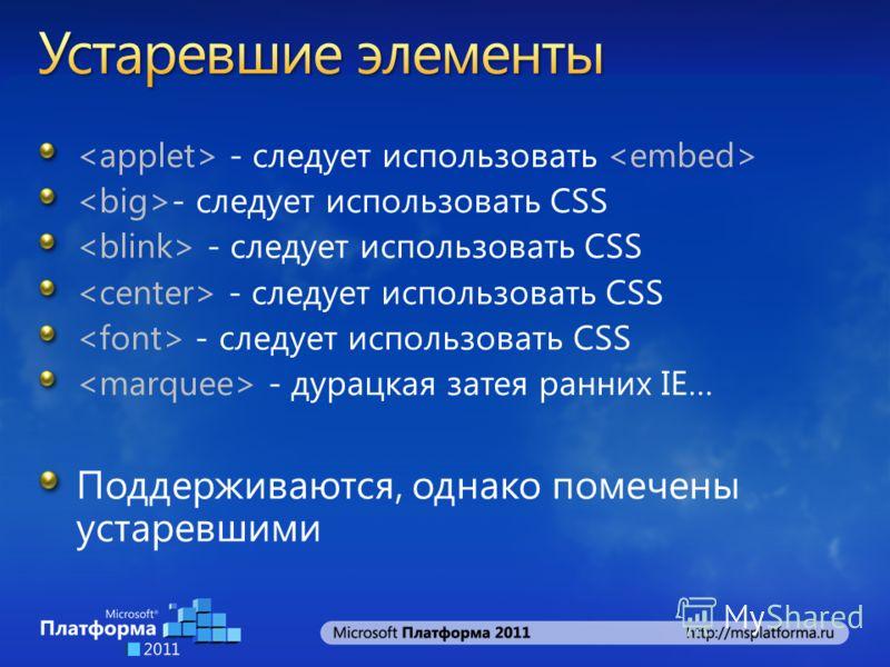 - следует использовать - следует использовать CSS - дурацкая затея ранних IE… Поддерживаются, однако помечены устаревшими