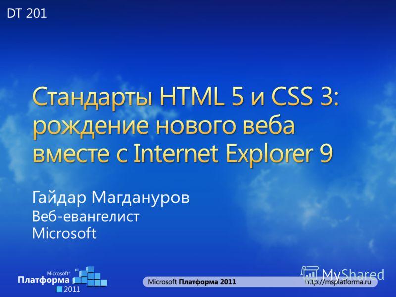 Гайдар Магдануров Веб-евангелист Microsoft DT 201