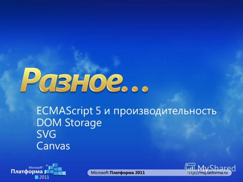ECMAScript 5 и производительность DOM Storage SVG Canvas