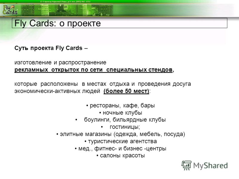 Fly Cards: о проекте Суть проекта Fly Cards – изготовление и распространение рекламных открыток по сети специальных стендов, которые расположены в местах отдыха и проведения досуга экономически-активных людей (более 50 мест): рестораны, кафе, бары но