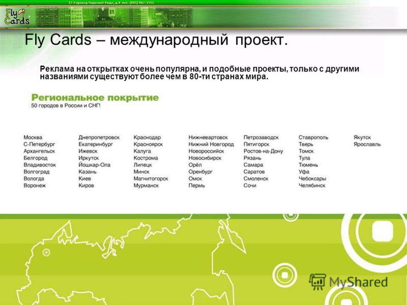Реклама на открытках очень популярна, и подобные проекты, только с другими названиями существуют более чем в 80-ти странах мира. Fly Cards – международный проект.