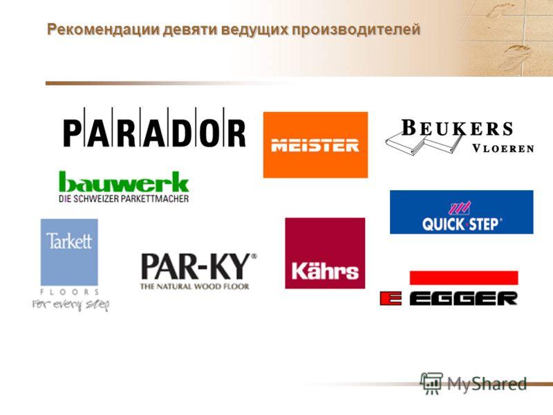 Рекомендации девяти ведущих производителей