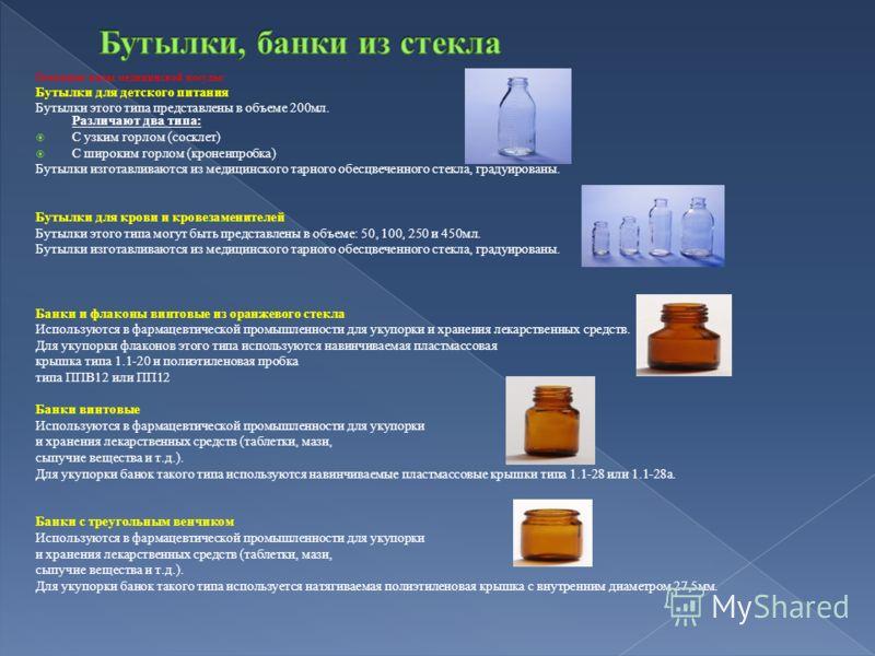 Основные виды медицинской посуды: Бутылки для детского питания Бутылки этого типа представлены в объеме 200мл. Различают два типа: С узким горлом (сосклет) С широким горлом (кроненпробка) Бутылки изготавливаются из медицинского тарного обесцвеченного
