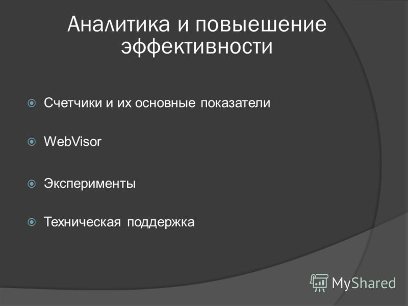 Аналитика и повыешение эффективности Счетчики и их основные показатели WebVisor Эксперименты Техническая поддержка