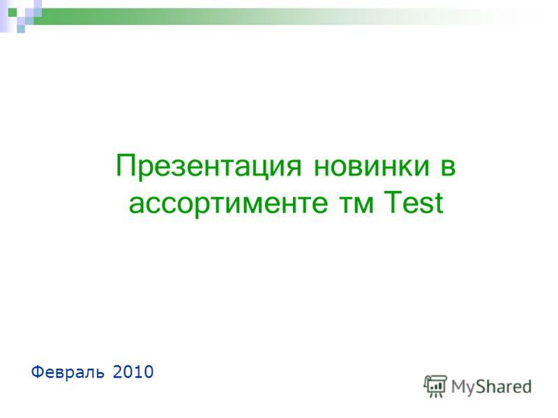 Презентация новинки в ассортименте тм Test Февраль 2010