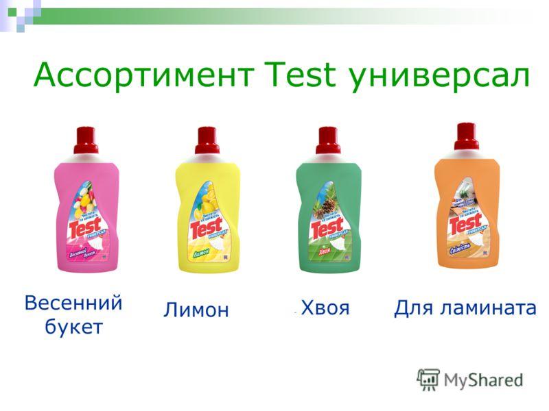 Весенний букет Ассортимент Test универсал Лимон - ХвояДля ламината