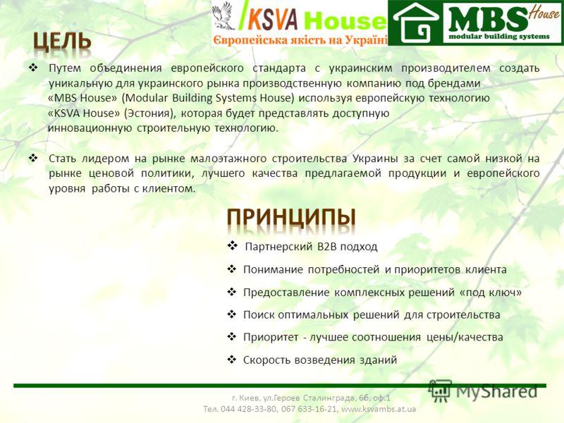 Путем объединения европейского стандарта с украинским производителем создать уникальную для украинского рынка производственную компанию под брендами «MBS House» (Modular Building Systems House) используя европейскую технологию «KSVA House» (Эстония),