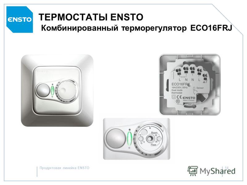 Продуктовая линейка ENSTO13 1.Для управления работой теплого пола необходимо установить термостат. В комплект StepKit, Thinmat 100Вт/м2 входят термостаты типа ECO10FSJ (диапазон регулировки - +10 - +35ºС. 2.Термостаты ENSTO можно использовать для упр