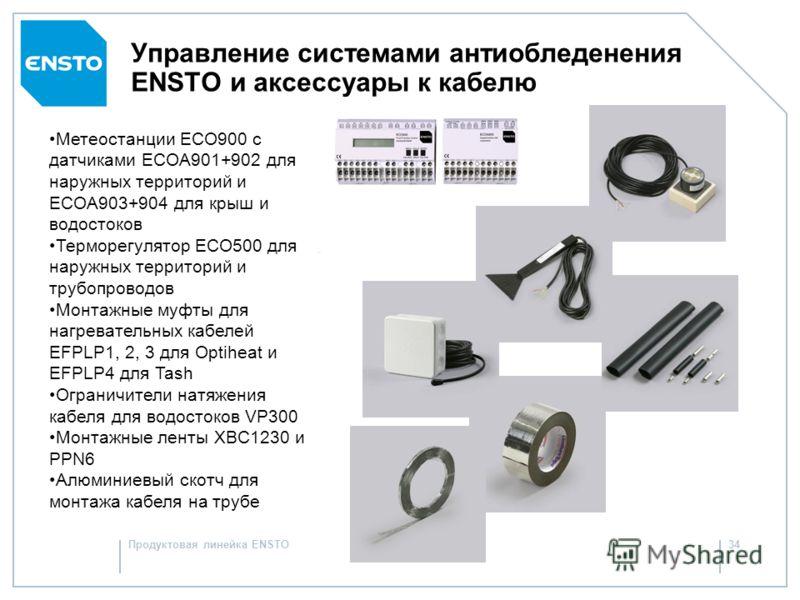 Продуктовая линейка ENSTO33 Кабели для систем антиобледенения ENSTO: Optiheat 1.Optiheat10 и Optiheat25 –Против замерзания бытовой и ливневой канализации: 10Вт – пластик, 25Вт - металл –Полиолефиновая оболочка –10 Вт/м (+ 10 °C на поверхности трубы)/