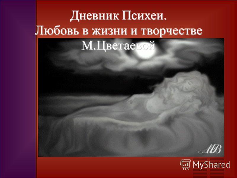 Дневник Психеи. Любовь в жизни и творчестве М.Цветаевой