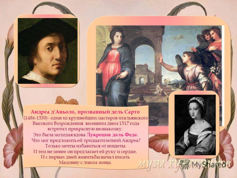 Андреа д'Аньоло, прозванный дель Сарто (1486-1530) - один из крупнейших мастеров итальянского Высокого Возрождения весенним днем 1517 года встретил прекрасную незнакомку. Это была молодая вдова Лукреция дель Феде. Что мог предложить ей тридцатилетний