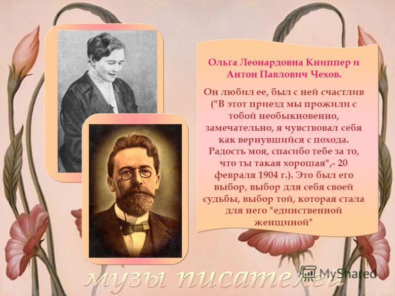 Ольга Леонардовна Книппер и Антон Павлович Чехов. Он любил ее, был с ней счастлив (