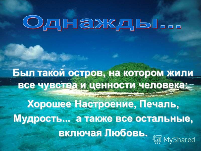 Был такой остров, на котором жили все чувства и ценности человека: Хорошее Настроение, Печаль, Мудрость... Мудрость... а также все остальные, включая Любовь.