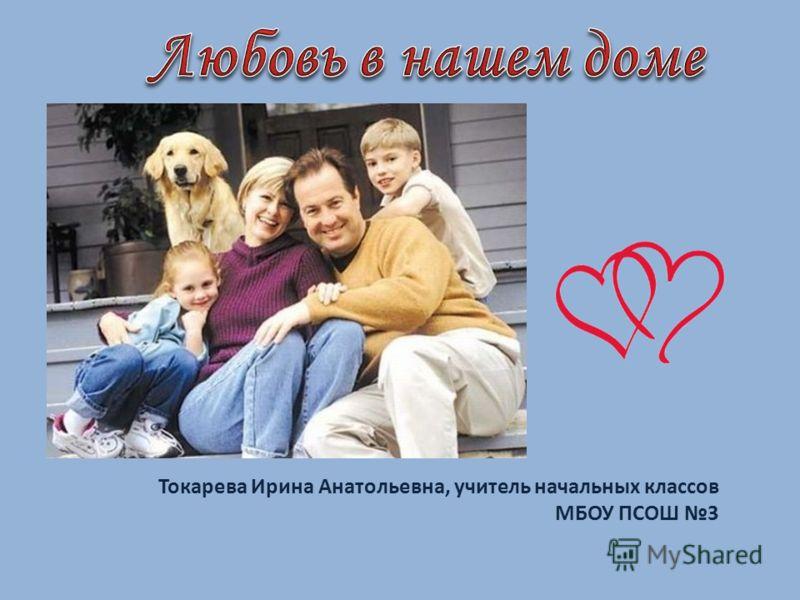 Токарева Ирина Анатольевна, учитель начальных классов МБОУ ПСОШ 3