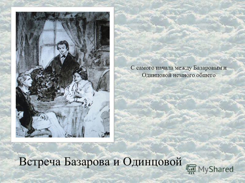 С самого начала между Базаровым и Одинцовой немного общего Встреча Базарова и Одинцовой