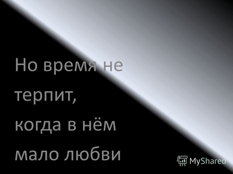 Но время не терпит, когда в нём мало любви