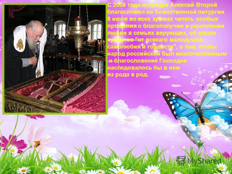 С 2008 года патриарх Алексий Второй благословил на Божественной литургии 8 июля во всех храмах читать особые прошения о благополучии и укреплении любви в семьях верующих, об отказе супругов