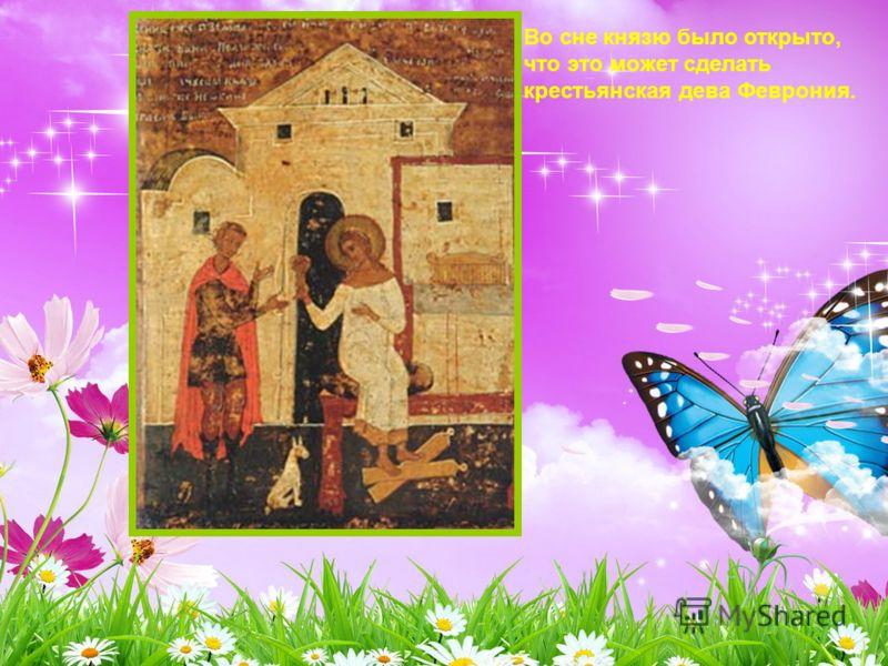 Во сне князю было открыто, что это может сделать крестьянская дева Феврония.
