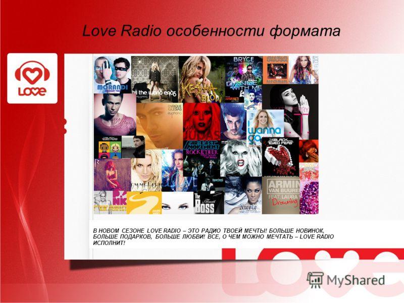 В НОВОМ СЕЗОНЕ LOVE RADIO – ЭТО РАДИО ТВОЕЙ МЕЧТЫ! БОЛЬШЕ НОВИНОК, БОЛЬШЕ ПОДАРКОВ, БОЛЬШЕ ЛЮБВИ! ВСЕ, О ЧЕМ МОЖНО МЕЧТАТЬ – LOVE RADIO ИСПОЛНИТ! Love Radio особенности формата