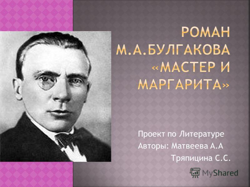 Проект по Литературе Авторы: Матвеева А.А Тряпицина С.С.