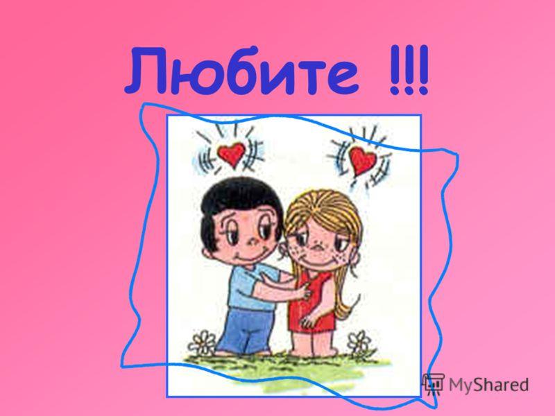 Любите !!!